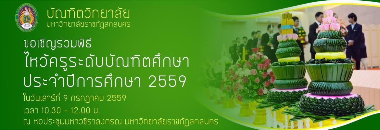 ขอเชิญร่วมไหว้ครู ระดับบัณฑิต 2559