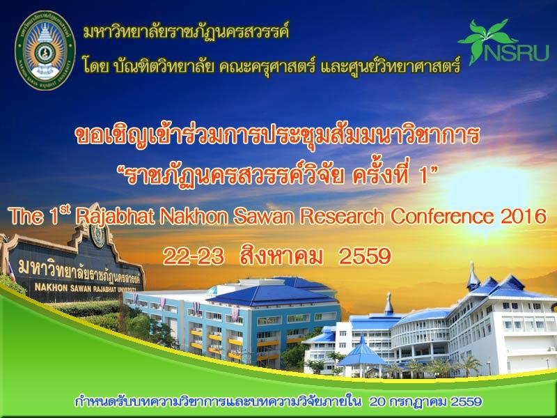 ประชุมสัมมนาวิชาการนานาชาตินว012559
