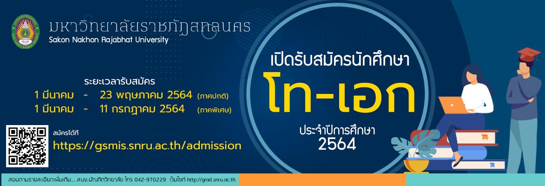 เปิดรับสมัครนักศึกษาใหม่ ระดับบัณฑิตศึกษา ประปีการศึกษา 2564